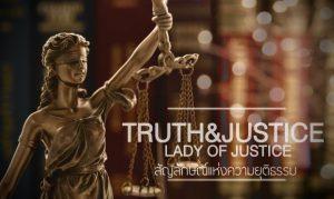 Read more about the article เลดี้ออฟจัสทิส ความยุติธรรมและการตัดสิน